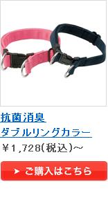 抗菌消臭ダブルリングカラー ¥1,680(税込)~
