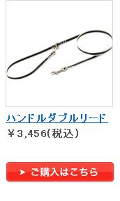 ハンドルダブルリード ¥3,360(税込)~