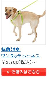 抗菌消臭ワンタッチハーネス ¥2,625(税込)~