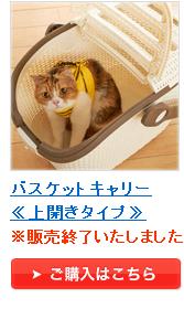 バスケットキャリー ¥6,980(税込)