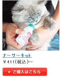 ナーサーキット ¥400(税込)~