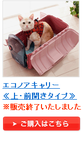 エコノアキャリー ¥8,925(税込)