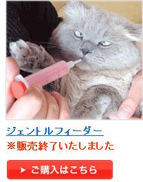 ジェントルフィーダー ¥1,000(税込)~