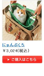 にゃんぷくろ ¥2,940(税込)