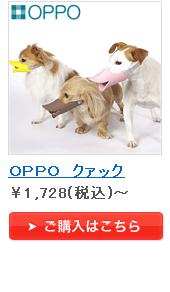 OPPO クァック ¥1,680(税込)~