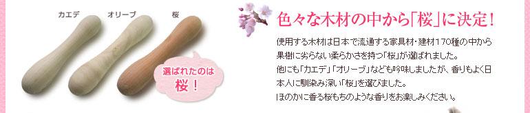 色々な木材の中から「桜」に決定!