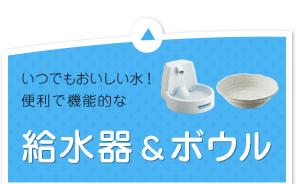 いつでもおいしい水!便利で機能的な給水器&ボウル