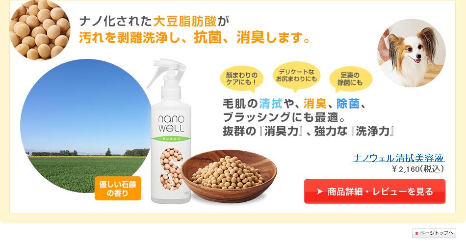 ナノ化された大豆脂肪酸が汚れを剥離洗浄し、抗菌、消臭します。
