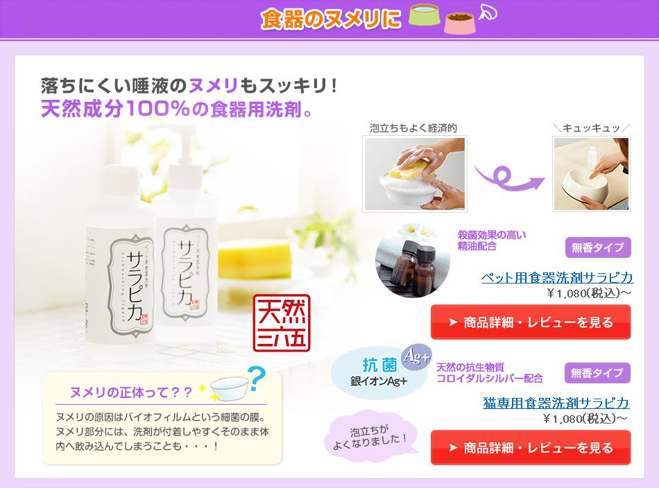 落ちにくい唾液のヌメリもスッキリ!天然成分100%の食器用洗剤。