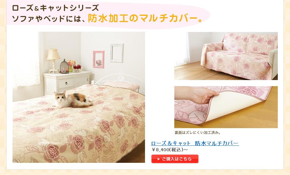 ソファやベッドには、防水加工のマルチカバー