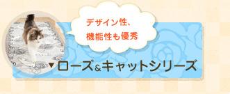 ローズ&キャットシリーズ