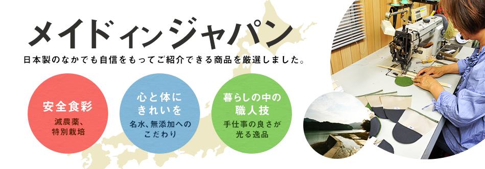 日本製の中でも自慢の逸品