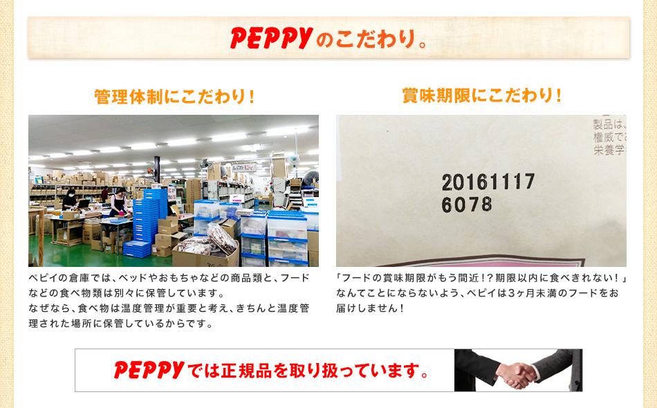 PEPPYのこだわり。
