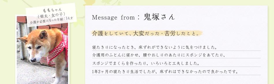 鬼塚さん/ももちゃん