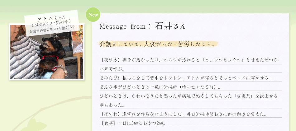 石井さん/アトムちゃん