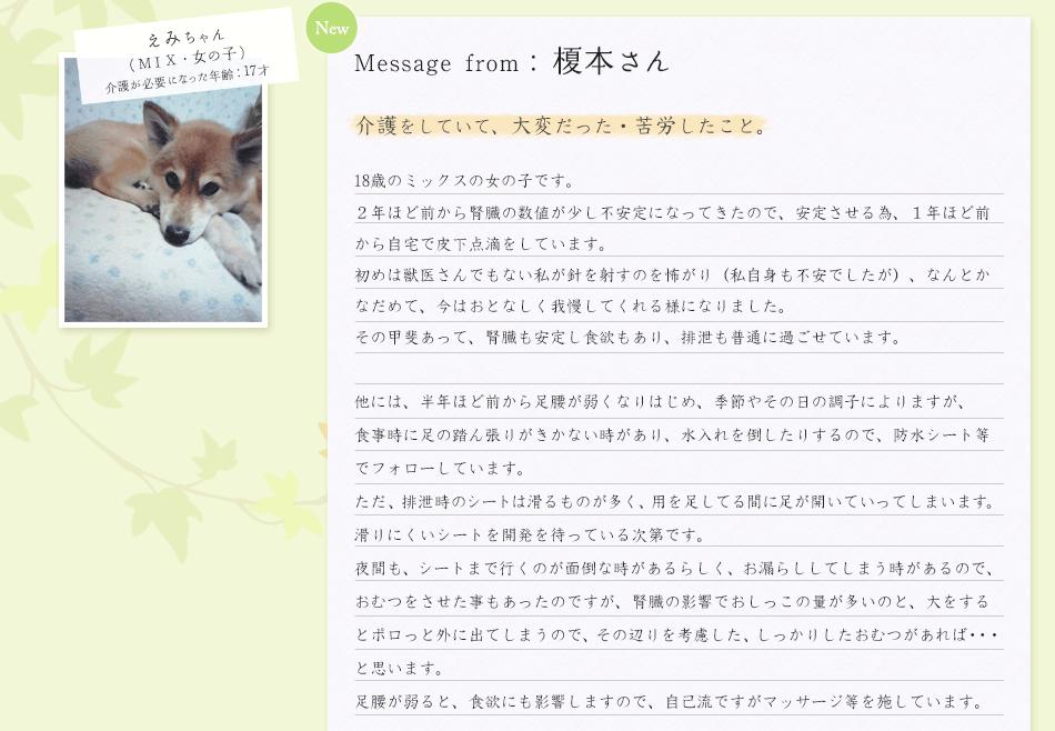 榎本さん/えみちゃん