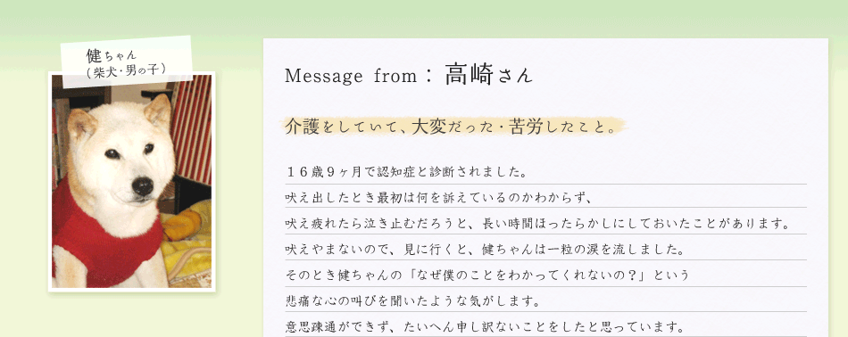 高崎さん/健ちゃん