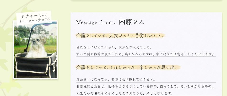 内藤さん/リティーちゃん