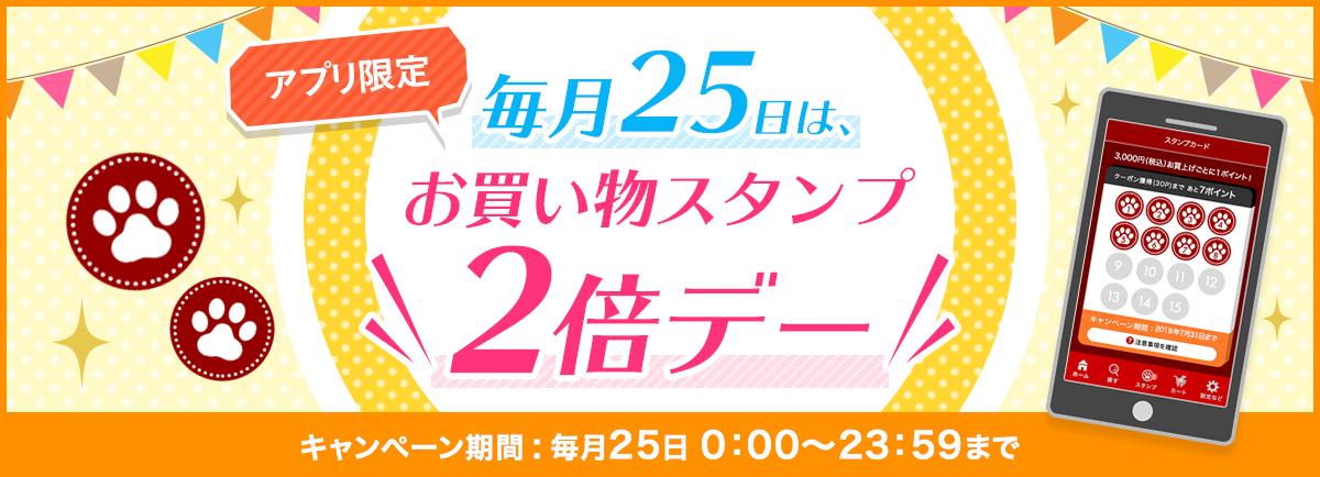 毎月25日は、お買い物スタンプ2倍デー!