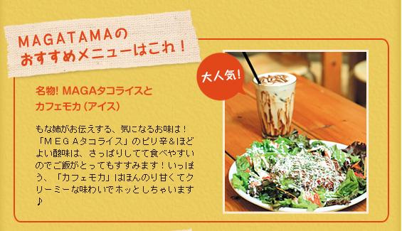 MAGATAMAのおすすめメニューはこれ!名物!MAGAタコライスとカフェモカ(アイス)もな姉がお伝えする、気になるお味は!「MEGAタコライス」のピリ辛&ほどよい酸味は、さっぱりしてて食べやすいのでご飯がとってもすすみます!いっぽう、「カフェモカ」はほんのり甘くてクリーミーな味わいでホッとしちゃいます♪