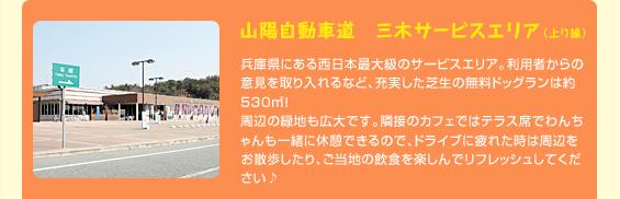 山陽自動車道 三木サービスエリア(上り線)