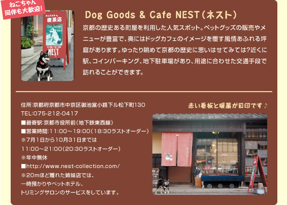 Dog Goods & Cafe NEST(ネスト)