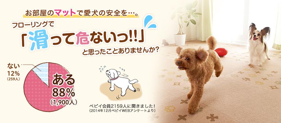 お部屋のマットで愛犬の安全を…。フローリングで「滑って危ないっ!!」と思ったことありませんか?
