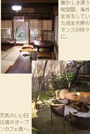 懐かしさ漂う和空間。海外生活をしていた店主夫婦のセンスが所々に。 ~ 天気のいい日は庭のオープンカフェ席へ。