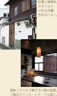 白壁と瑠璃色のタイルで小粋な外観。予約がベター。 ~ 座敷スタイルで寛げる2階の空間。1階はカウンターとテーブル席に。