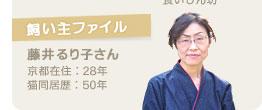 飼い主ファイル~ 藤井るり子さん 京都在住:28年 猫同居歴:50年