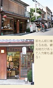 茶わん坂に構えるお店。観光地だけあって人力車も通る!