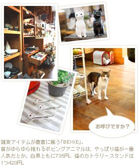 雑貨アイテムが豊富に揃う「BEIGE」。首がゆらゆら揺れるボビングアニマルは、やっぱり猫が一番人気だとか。白黒ともに735円。猫のカトラリースタンドは1つ420円。