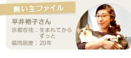【飼い主ファイル】平井裕子さん/京都在住歴:生まれてからずっと/猫同居歴:20年
