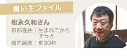 【飼い主ファイル】松永久和さん/京都在住:生まれてからずっと/猫同居歴:約30年