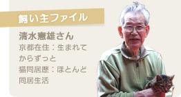 【飼い主ファイル】清水憲雄さん/京都在住:生まれてからずっと/猫同居歴:ほとんど同居生活