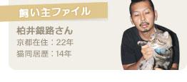 【飼い主ファイル】柏井銀路さん/京都在住:22年/猫同居歴:14年