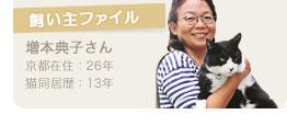 【飼い主ファイル】増本典子さん/京都在住:26年/猫同居歴:13年