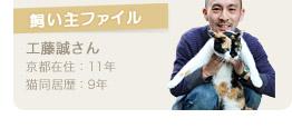 【飼い主ファイル】工藤誠さん/京都在住:11年/猫同居歴:9年