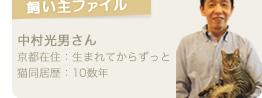 【飼い主ファイル】中村光男さん/京都在住:生まれてからずっと/猫同居歴:10数年