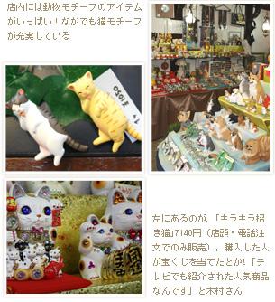 テレビでも紹介された「キラキラ招き猫」7140円。購入した人が宝くじを当てたとか!