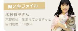 【飼い主ファイル】木村有里さん ○京都在住:生まれてからずっと ○猫同居歴:10数年