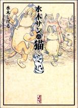 水木サンの猫