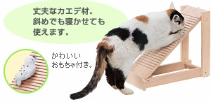 丈夫なカエデ材。 斜めでも寝かせても 使えます。かわいいおもちゃ付き。