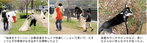「地球をクリーンに!お散歩道をキレイで快適に!」という思いで、スタッフとその家族が心を込めてお掃除したよ♪