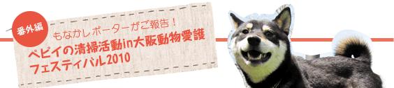 番外編 もなかレポーターがご報告!ペピイの清掃活動in大阪動物愛護フェスティバル2010