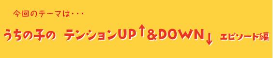 今回のテーマは・・・うちの子のテンションUP↑&DOWN↓ エピソード編