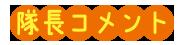 ☆★隊長コメント★☆