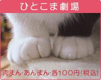 ひとこま劇場 肉まん・あんまん・各100円(税込)