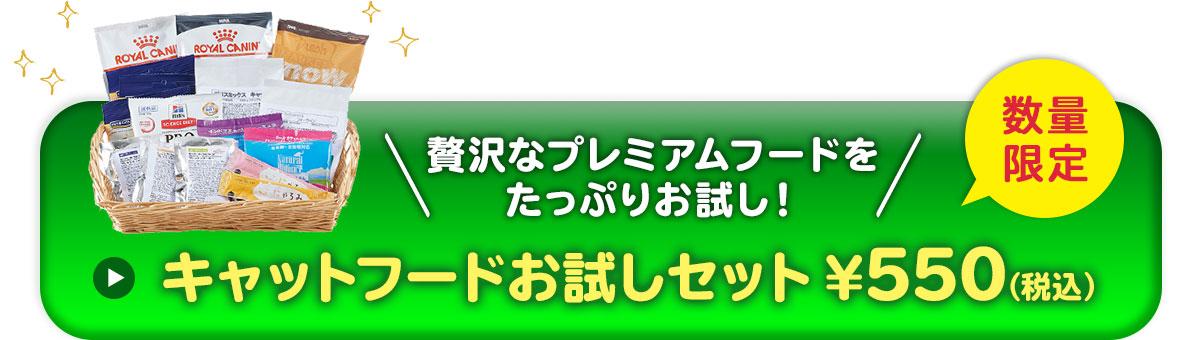 \贅沢なプレミアムフードをたっぷりお試し!/ 数量限定 キャットフードお試しセット ¥550(税込)