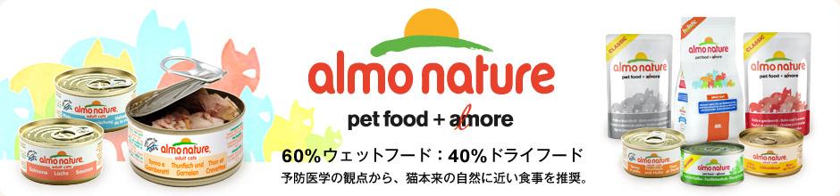 アルモネイチャー 60%ウェットフード:40%ドライフード 予防医学の観点から、猫本来の自然に近い食事を推奨。